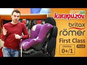 Автокресло Britax Römer First Class Plus (Бритакс Ромер Фест Класс Плюс): обзор, 10 плюсов, 3 минуса, где купить, цены