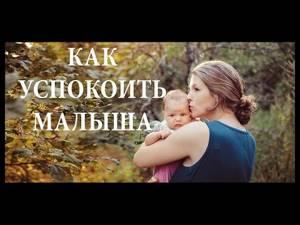 Как успокоить плачущего ребенка — новорожденного, младенца, 2, 3 лет: 9 способов от детского психолога