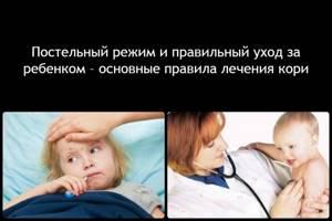 Корь у детей: симптомы, причины, лечение, профилактика — рассказывает врач-педиатр