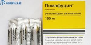 Пимафуцин при молочнице: форма выпуска, схема лечения и аналоги