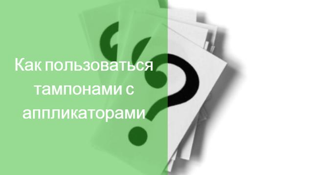 Тампоны с аппликатором: правила безопасного использования