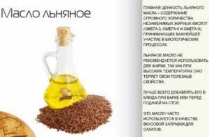Масло для похудения польза